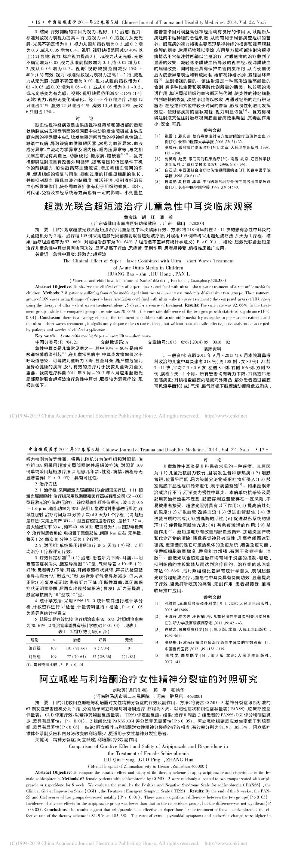 超激光聯合超短波治療兒童急性中耳炎臨床觀察_黃寶珠_0.png